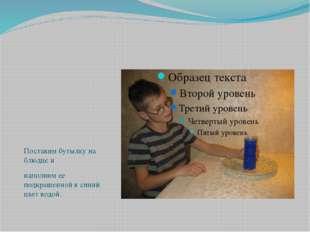 Поставим бутылку на блюдце и наполним ее подкрашенной в синий цвет водой.