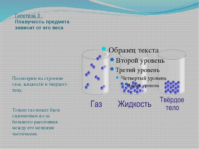 Гипотеза 3 : Плавучесть предмета зависит от его веса Посмотрим на строение га...