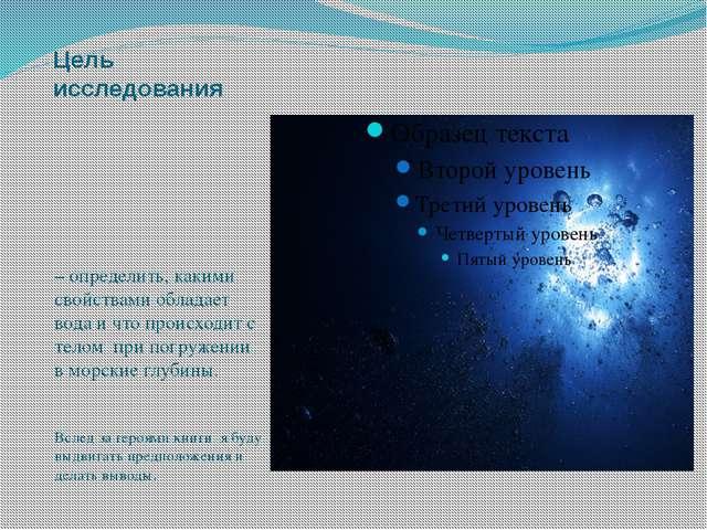 Цель исследования – определить, какими свойствами обладает вода и что происхо...