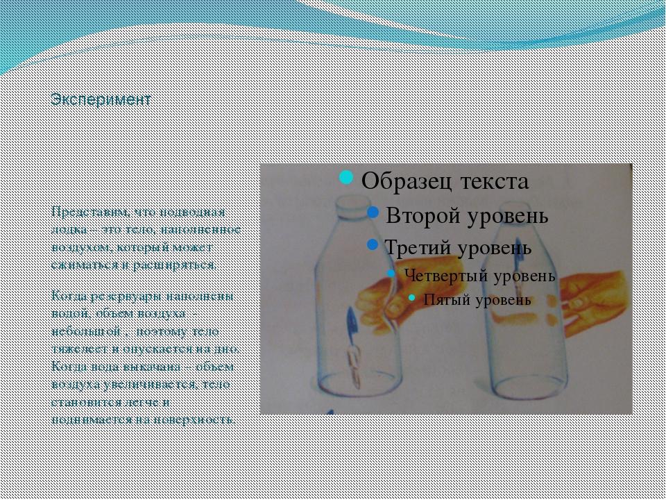 Эксперимент Представим, что подводная лодка – это тело, наполненное воздухом,...