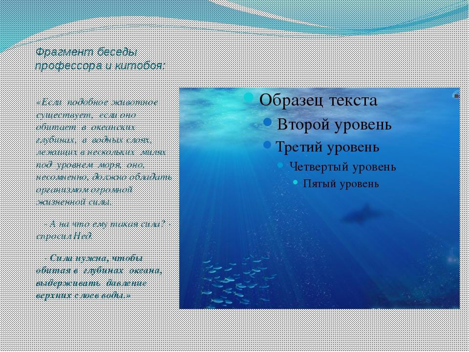 Фрагмент беседы профессора и китобоя: «Если подобное животное существует, есл...