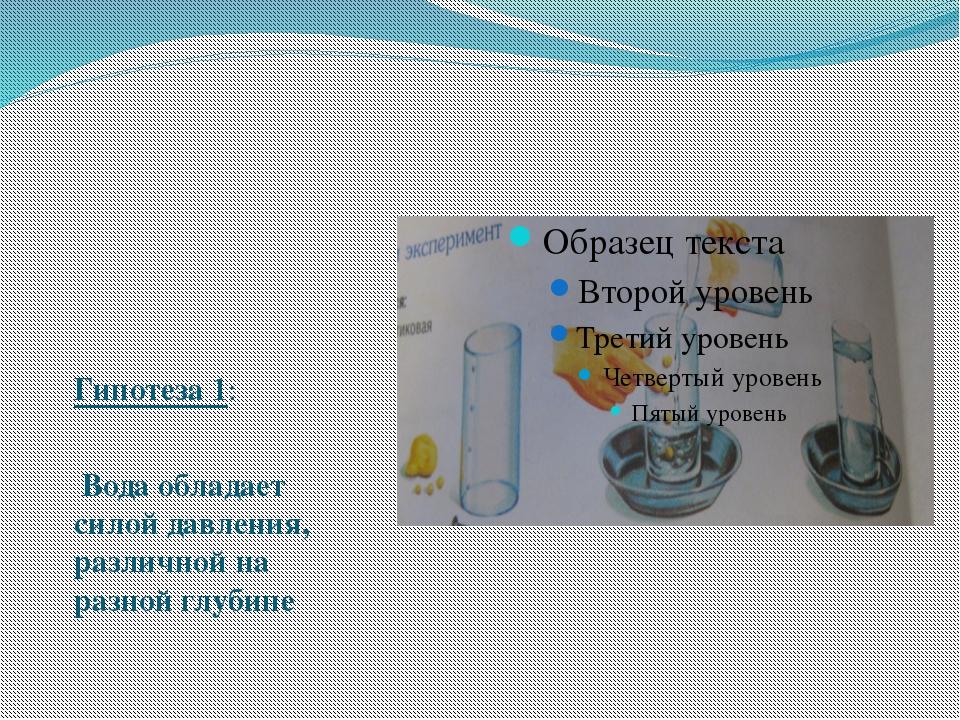Гипотеза 1: Вода обладает силой давления, различной на разной глубине