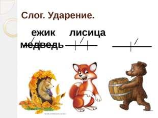 Слог. Ударение. ежик лисица медведь