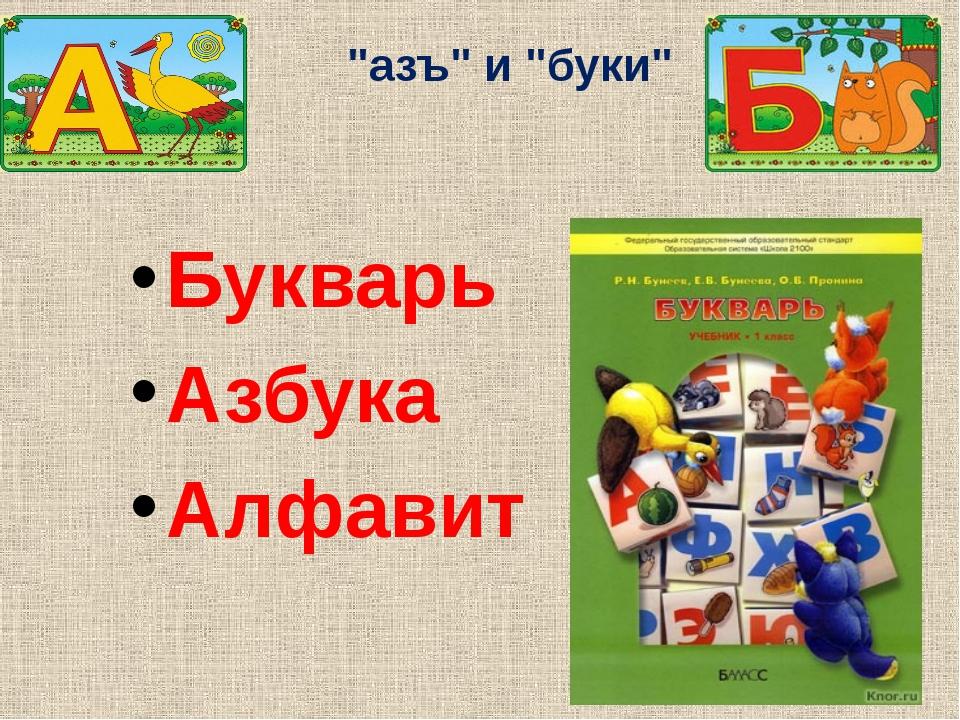 """""""азъ"""" и """"буки"""" Букварь Азбука Алфавит"""