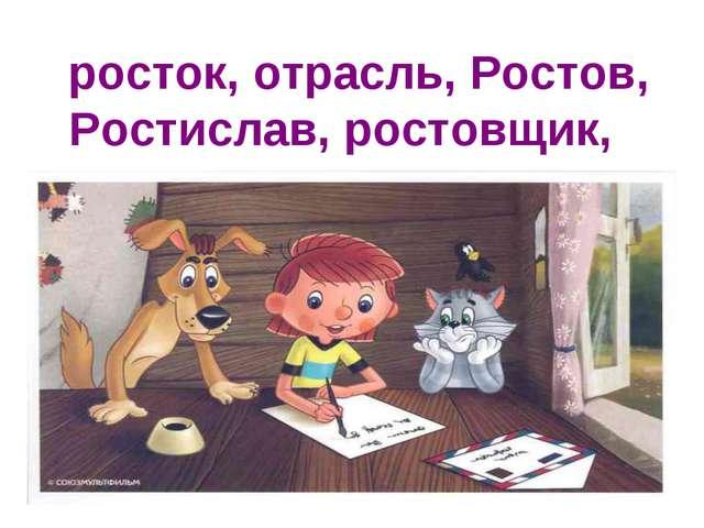 росток, отрасль, Ростов, Ростислав, ростовщик, полог