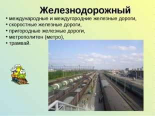 Железнодорожный международные и междугородние железные дороги, скоростные жел