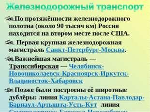 По протяжённости железнодорожного полотна (около 90 тысяч км) Россия находитс