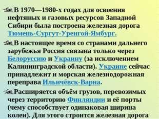 В 1970—1980-х годах для освоения нефтяных и газовых ресурсов Западной Сибири