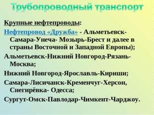 Крупные нефтепроводы: Нефтепровод «Дружба»- Альметьевск-Самара-Унеча- Мозырь