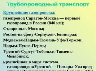 Крупнейшие газопроводы: газопровод Саратов-Москва— первый газопровод в Росси