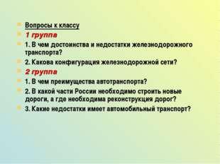 Вопросы к классу 1 группа 1. В чем достоинства и недостатки железнодорожного