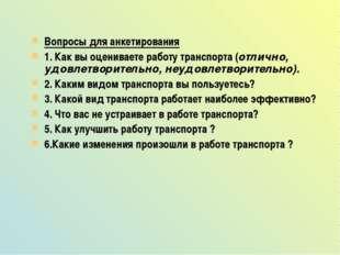 Вопросы для анкетирования 1. Как вы оцениваете работу транспорта (отлично, уд
