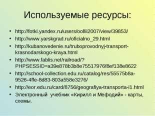 Используемые ресурсы: http://fotki.yandex.ru/users/oollii2007/view/39853/ htt