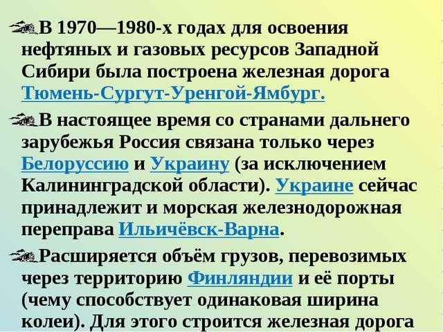 В 1970—1980-х годах для освоения нефтяных и газовых ресурсов Западной Сибири...