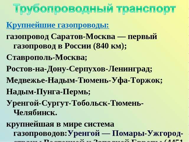 Крупнейшие газопроводы: газопровод Саратов-Москва— первый газопровод в Росси...