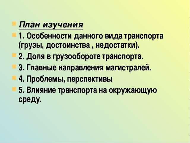 План изучения 1. Особенности данного вида транспорта (грузы, достоинства , не...
