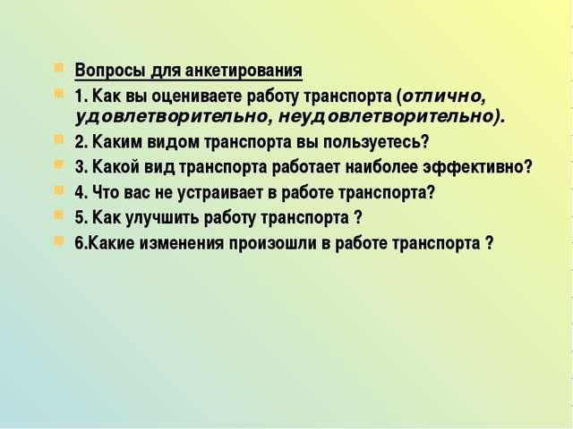 Вопросы для анкетирования 1. Как вы оцениваете работу транспорта (отлично, уд...