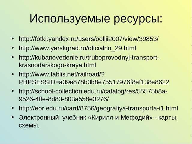 Используемые ресурсы: http://fotki.yandex.ru/users/oollii2007/view/39853/ htt...