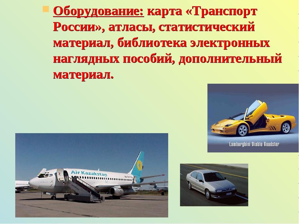 Оборудование: карта «Транспорт России», атласы, статистический материал, библ...