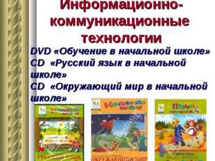Информационно-коммуникационные технологии DVD «Обучение в начальной школе» CD
