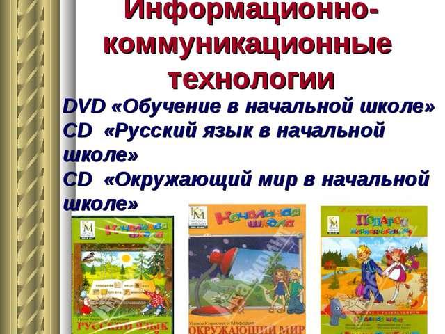 Информационно-коммуникационные технологии DVD «Обучение в начальной школе» CD...