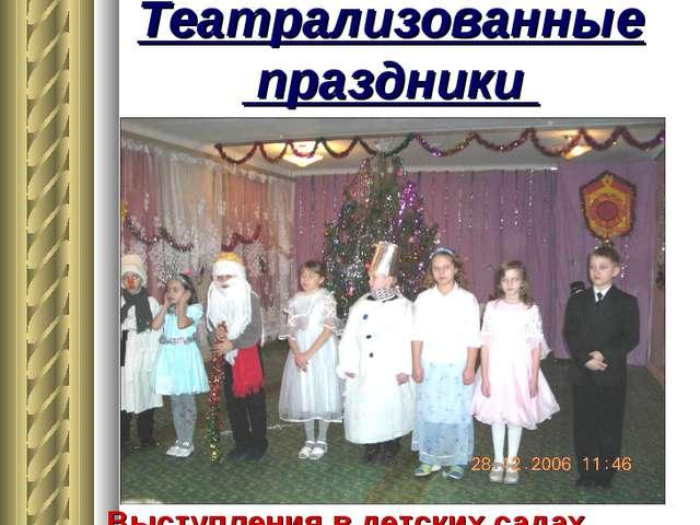 Театрализованные праздники Выступления в детских садах .