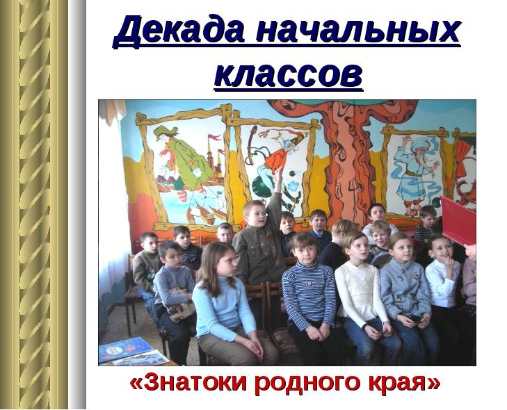 Декада начальных классов «Знатоки родного края»