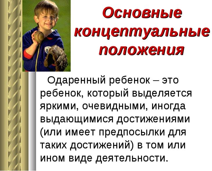 Основные концептуальные положения Одаренный ребенок – это ребенок, который вы...