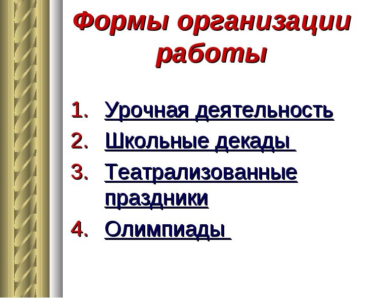 Формы организации работы Урочная деятельность Школьные декады Театрализованны...