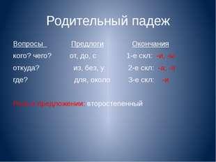 Родительный падеж Вопросы Предлоги Окончания кого? чего? от, до, с 1-е скл: