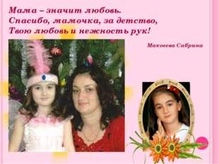 Мама – значит любовь. Спасибо, мамочка, за детство, Твою любовь и нежность ру