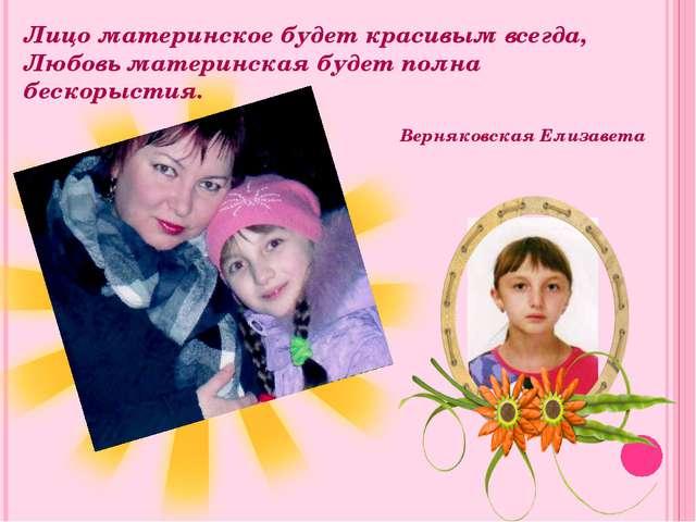 Лицо материнское будет красивым всегда, Любовь материнская будет полна бескор...