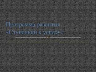МБОУ «Дружбинская средняя общеобразовательная школа» Программа развития «Ступ