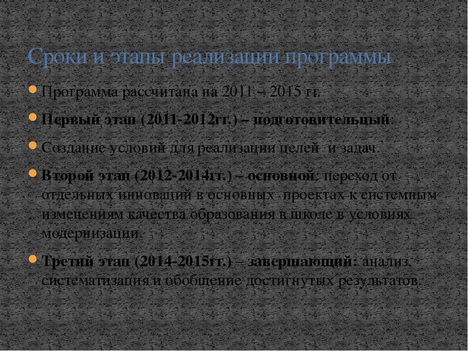 Программа рассчитана на 2011 – 2015 гг. Первый этап (2011-2012гг.) – подготов...