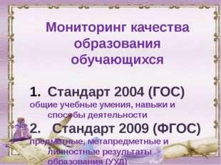 Мониторинг качества образования обучающихся Стандарт 2004 (ГОС) общие учебны
