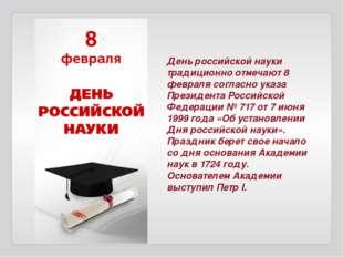 День российской науки традиционно отмечают 8 февраля согласно указа Президент