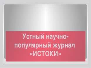 Устный научно-популярный журнал «ИСТОКИ»