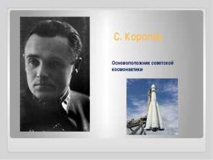 С. Королёв Основоположник советской космонавтики