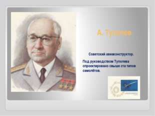 А. Туполев Советский авиаконструктор. Под руководством Туполева спроектирован