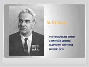 М. Келдыш советский учёный в области математики и механики, выдающийся органи