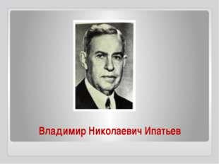 Владимир Николаевич Ипатьев
