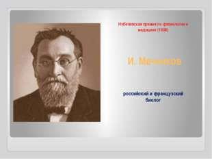 И. Мечников Нобелевская премия по физиологии и медицине (1908) российский и ф