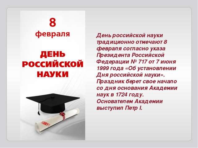 День российской науки традиционно отмечают 8 февраля согласно указа Президент...