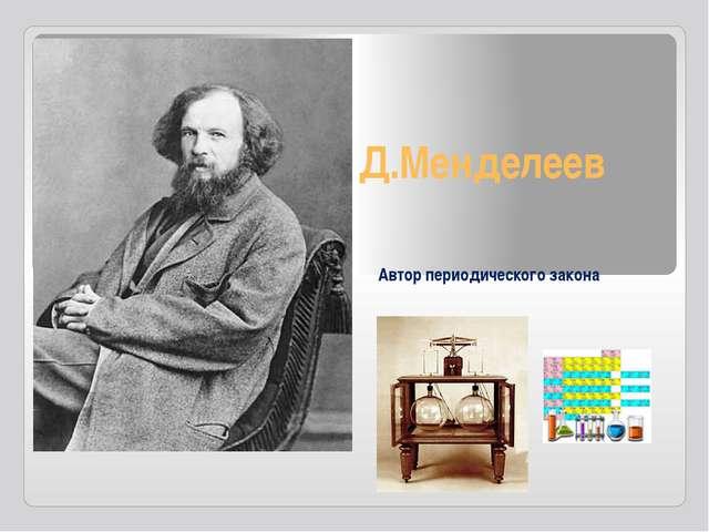 Д.Менделеев  Автор периодического закона