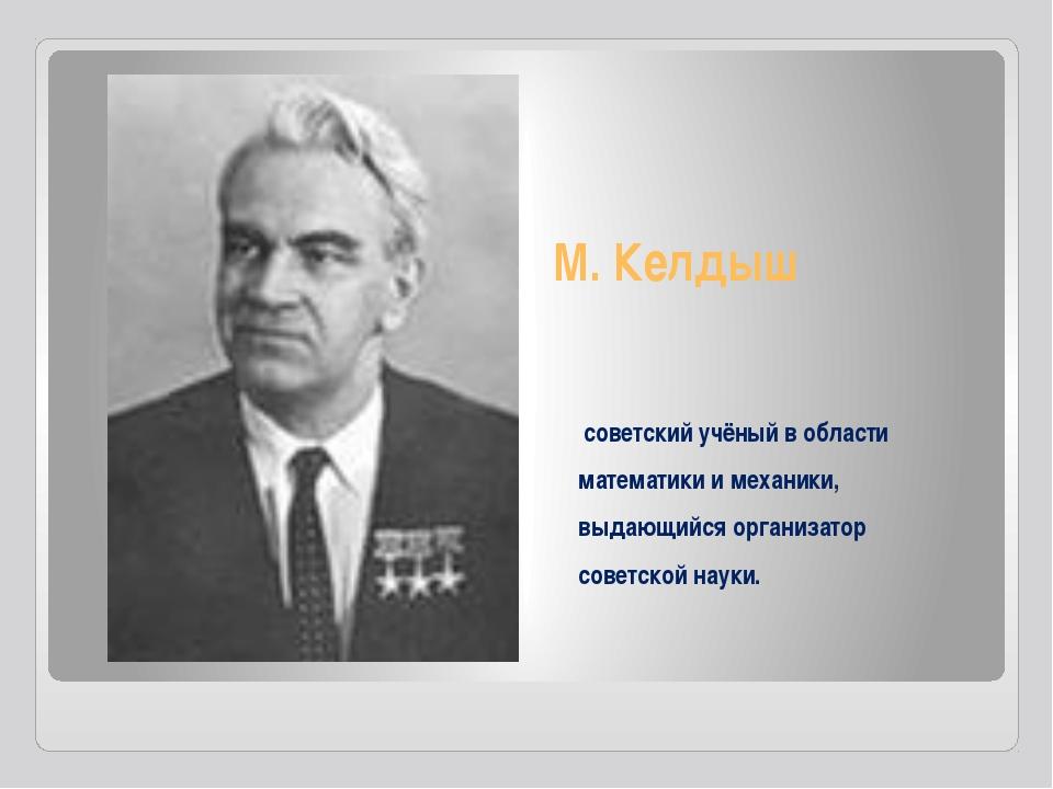 М. Келдыш советский учёный в области математики и механики, выдающийся органи...