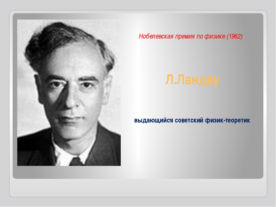 Л.Ландау Нобелевская премия по физике (1962) выдающийся советский физик-теоре...
