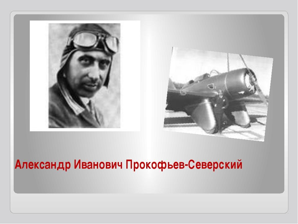 Александр Иванович Прокофьев-Северский