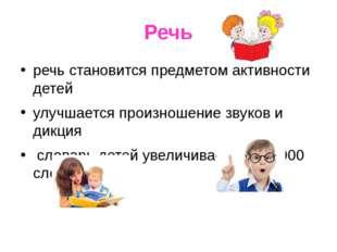 Речь речь становится предметом активности детей улучшается произношение звуко