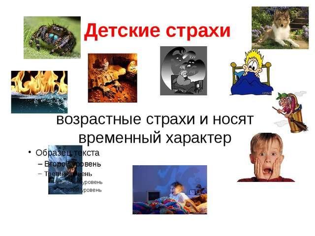 Детские страхи возрастные страхи и носят временный характер