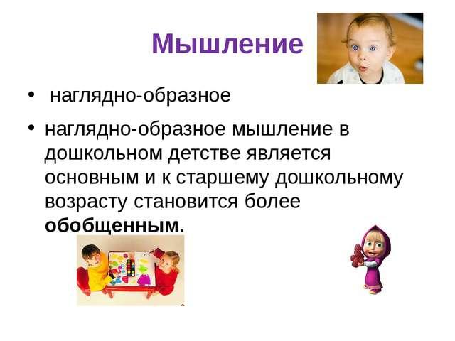 Мышление наглядно-образное наглядно-образное мышление в дошкольном детстве яв...